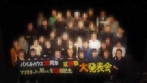 記念撮影。この横断幕も発表参加者「やうむさん」と「NEMOさん」の力作です!