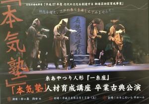 本気塾 卒業古典公演