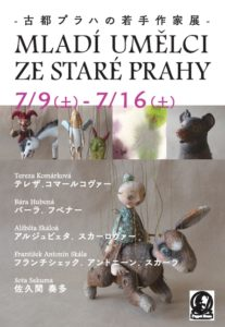 古都プラハの若手作家展