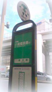 飯田橋 バス停