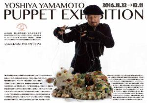 山本由也劇人形作品展2016